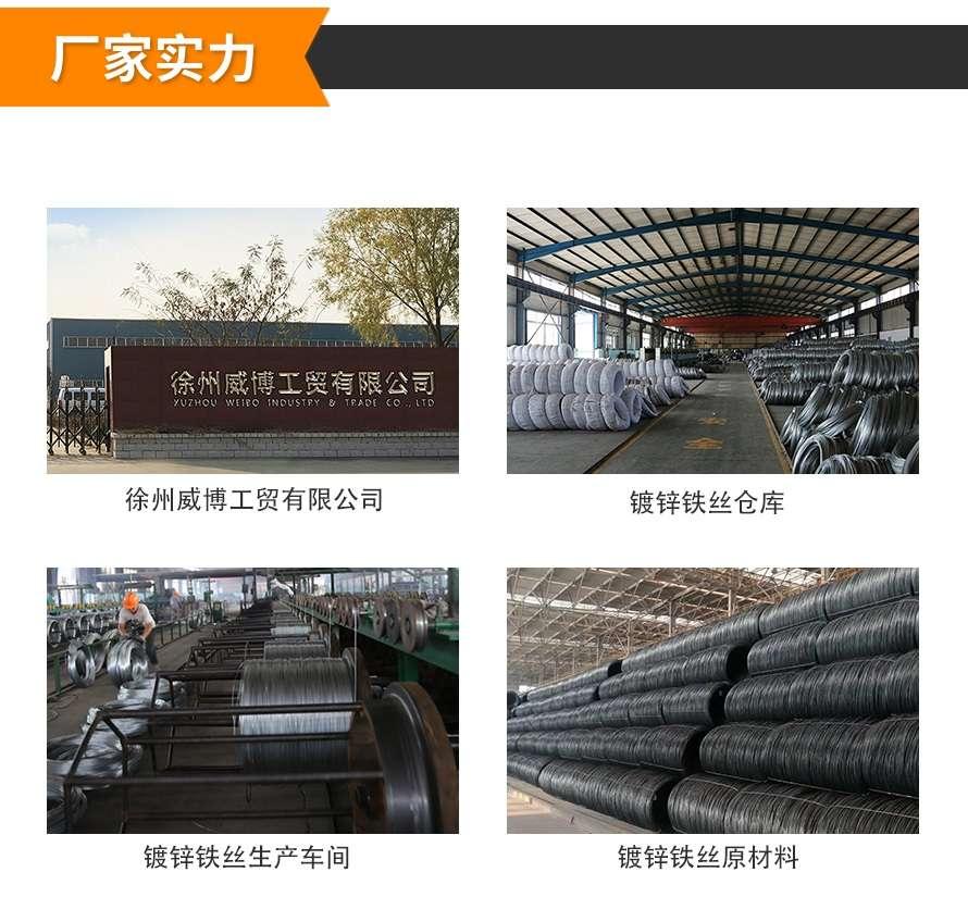 镀锌铁丝厂家-徐州威博工贸有限公司